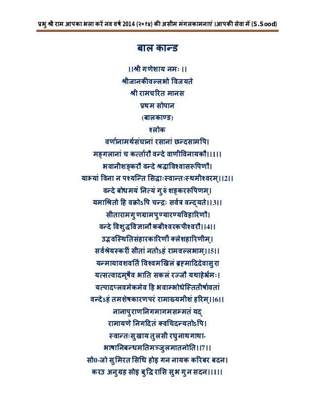 भु ी राम आपका भला कर नव वष 2014 (२०१४) क असीम मंगलकामनाएं ।आपक सेवा म (S.Sood)  बाल का ड ।। ी गणेशाय नमः ।। ीजानक व लभो वज...