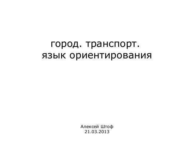 Алексей Штоф, BTS — «Город. Транспорт. Ориентирование»