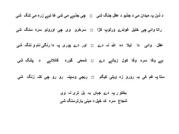 Shuja Pashto Ghazal