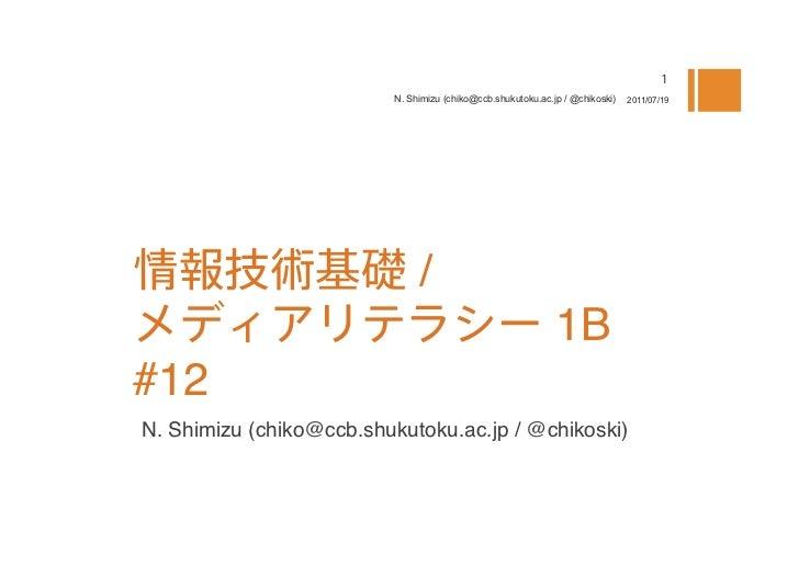 N. Shimizu (chiko@ccb.shukutoku.ac.jp / @chikoski)   2011/07/19                              /                           ...