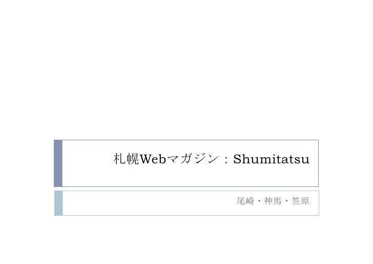 Shumitatsu