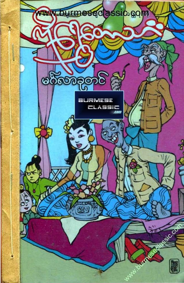w  w  w  .b  ur m  es  ec  la  ss  ic  .c  om  www.burmeseclassic.com