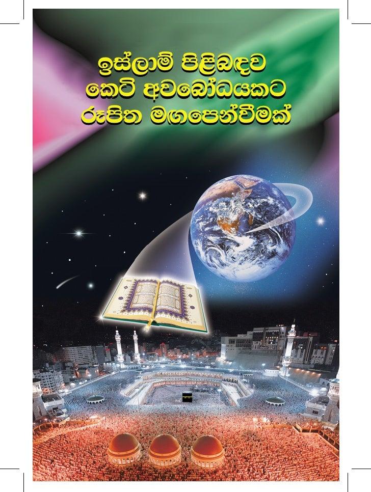 A brief illustrated guide to understanding Islam ( Sinhala language ) Islam pilibandhava Keti Avabodhayakata Rupitha Maga Penvemak