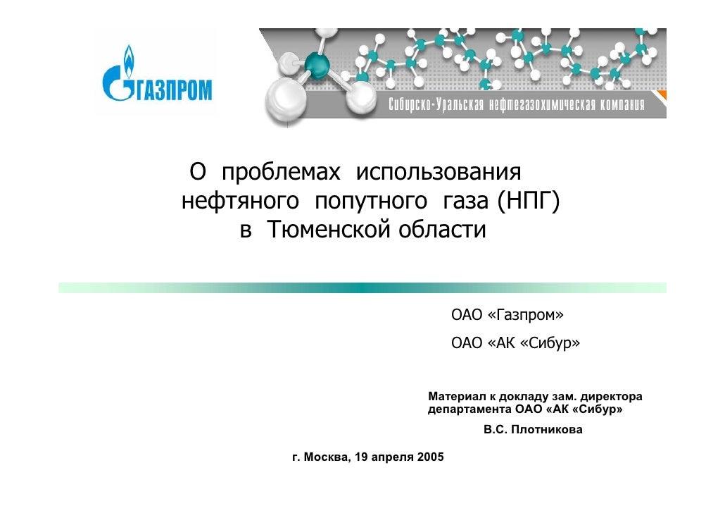 О проблемах использования нефтяного попутного газа (НПГ)     в Тюменской области                                       ОАО...