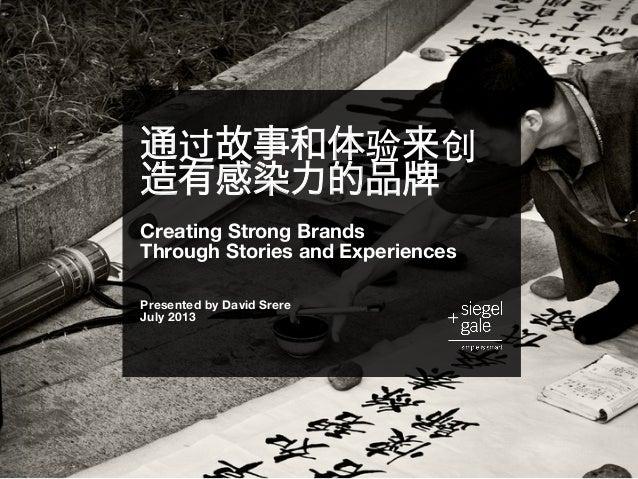 通过故事和体验来创 造有感染力的品   Creating Strong Brands  Through Stories and Experiences   Presented by David Srere July 2013