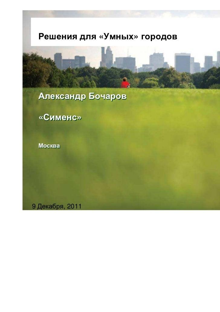 Александр Бочаров. Решения для «умных» городов
