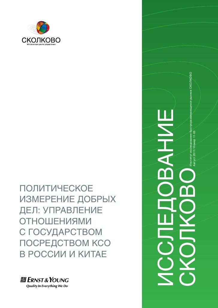 отношениями Политическое сгосударством дел: уПравление вроссии икитае Посредством ксо измерение добрыхисследование     ...