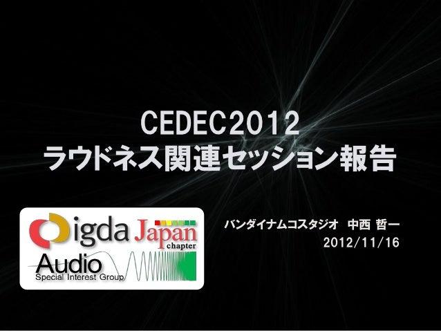 SIG-Audio#1 CEDEC2012 ラウドネス関連セッション報告