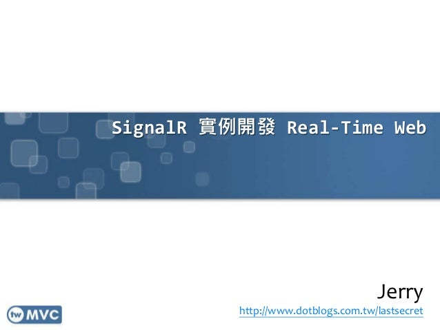 SignalR 實例開發 Real-Time Web -twMVC#7