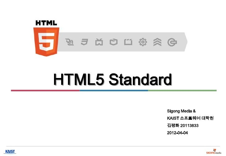 HTML5 Standard             Sigong Media &             KAIST 소프트웨어 대학원             김평화 20113833             2012-04-04