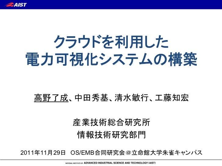 2011   11   29   OS/EMB