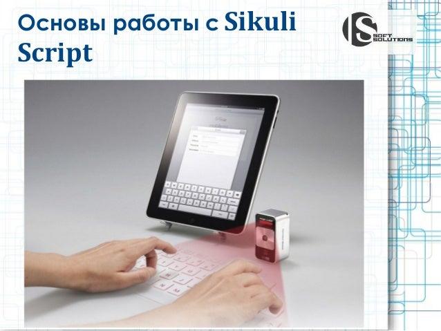 Основы работы с Sikuli Script