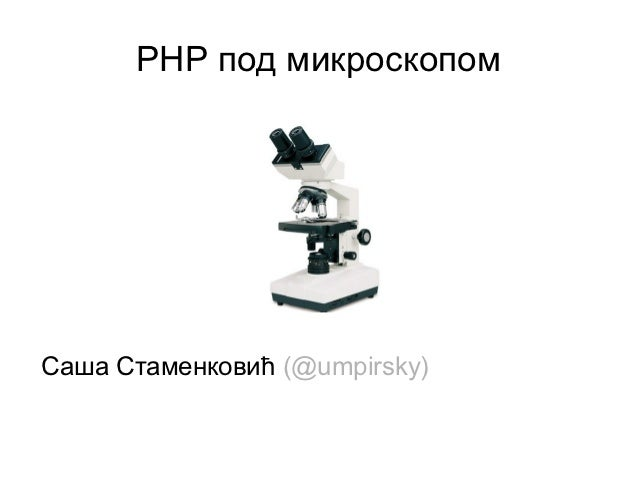 PHP под микроскопомСаша Стаменковић (@umpirsky)
