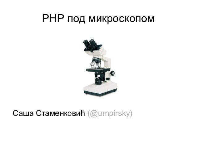 PHP pod mikroskopom