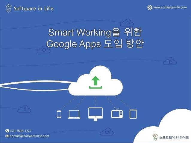 Google Apps와 소프트웨어인라이프