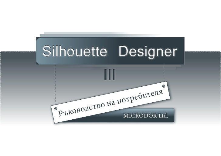 Silhouette Designer 3 Guide