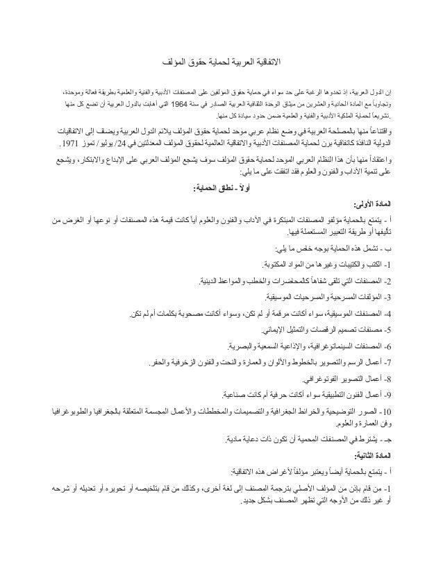 المؤلف حقوق لحماية العربية االتفاقية بطريقة والعلمية والفنية األدبية المصنفات على المؤلفين حقوق ...