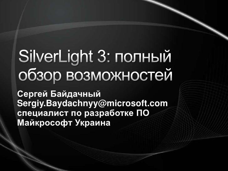 Введение в Microsoft Silverlight 3.0