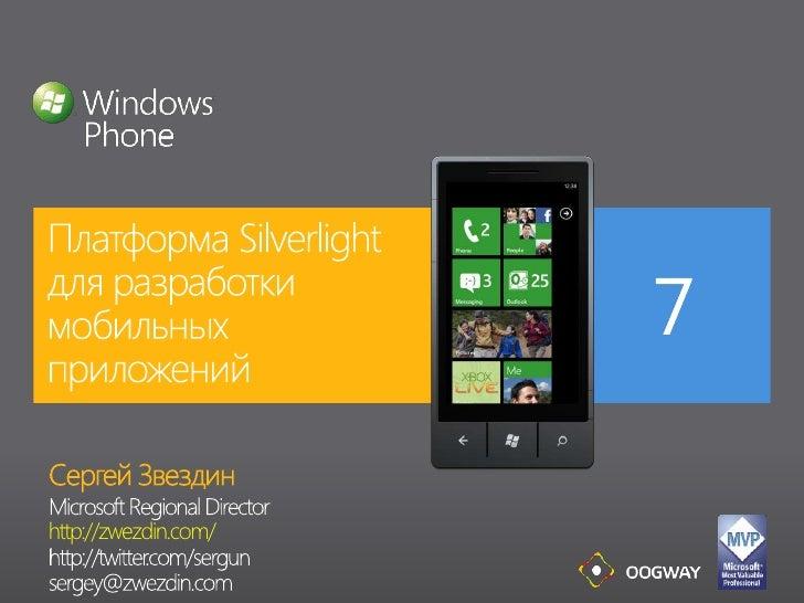 Платформа Silverlight для разработки мобильныхприложений<br />Сергей Звездин<br />Microsoft Regional Director<br />http://...