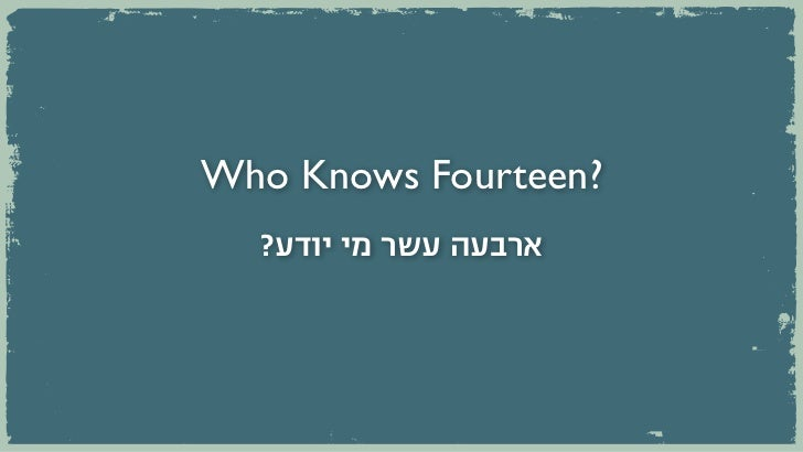 Who Knows Fourteen?  ?ארבעה עשר מי יודע