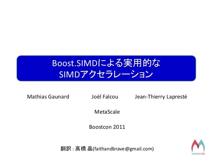 Boost.SIMD