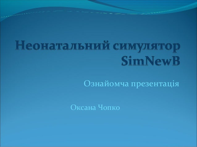 Неонатальний симулятор SimNewB: Ознайомча презентація (О.І.Чопко)