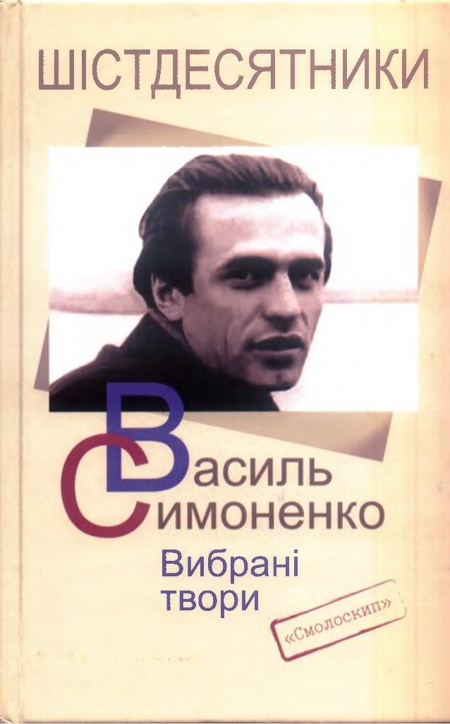 Книги читать михайловский русский крест-ангелы в погонах