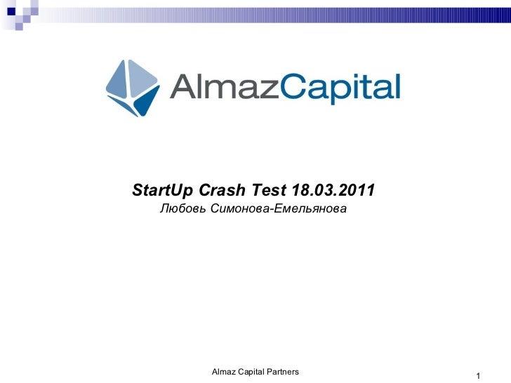 Оценка стартапов - Любовь Симонова (Almaz Capital) для Greenfield Feedback