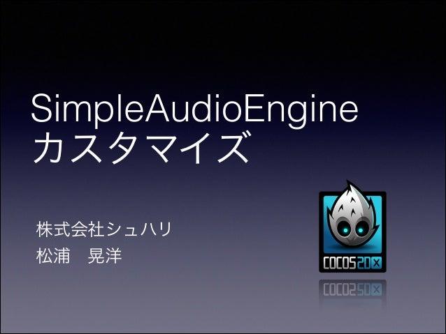 SimpleAudioEngine カスタマイズ 株式会社シュハリ 松浦晃洋