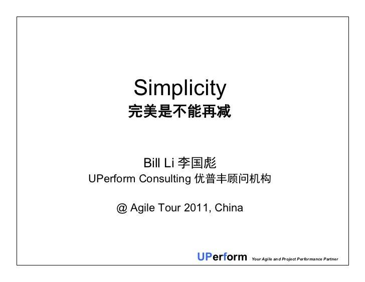 Simplicity (简洁的艺术)