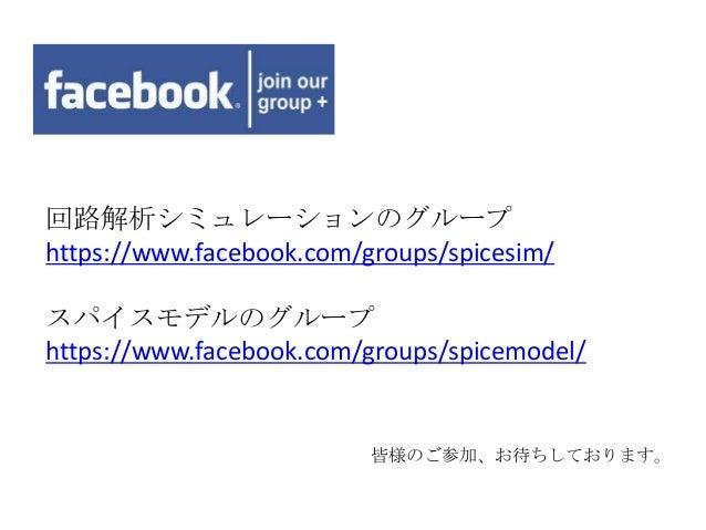 回路解析シミュレーションのグループ https://www.facebook.com/groups/spicesim/ スパイスモデルのグループ https://www.facebook.com/groups/spicemodel/ 皆様のご参...