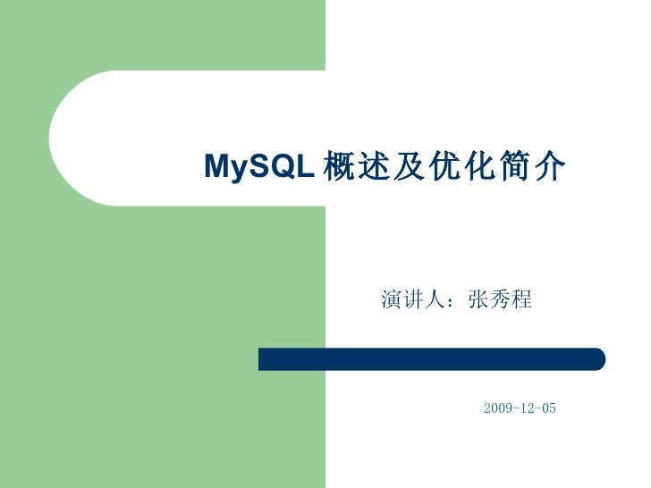 MySQL 概述及优化简介 2009-12-05 演讲人:张秀程