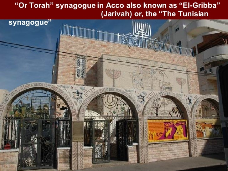""" Or Torah"" synagogue in Acco also known as ""El-Gribba""  (Jarivah) or, the ""The Tunisian  synagogue """