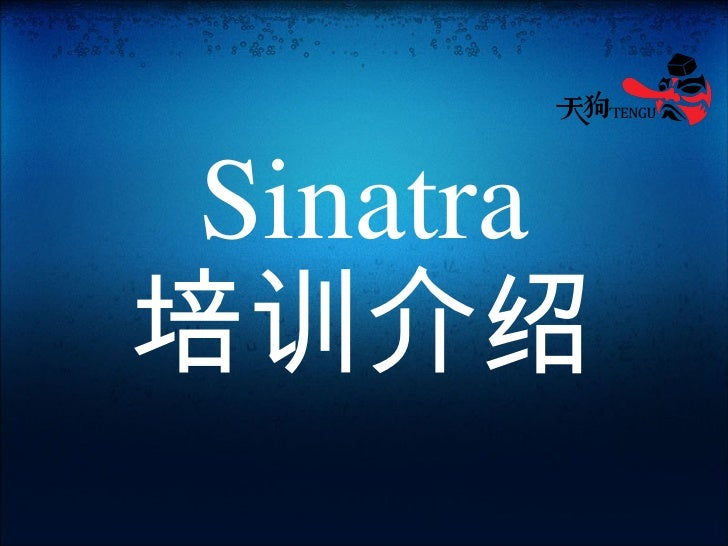 Sinatra 培训介绍