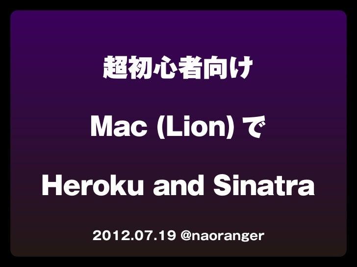 超初心者向け   Mac (Lion) でHeroku and Sinatra   2012.07.19 @naoranger