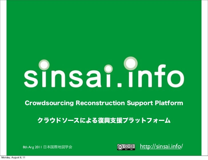 Sinsai.info 国際地図学会用発表