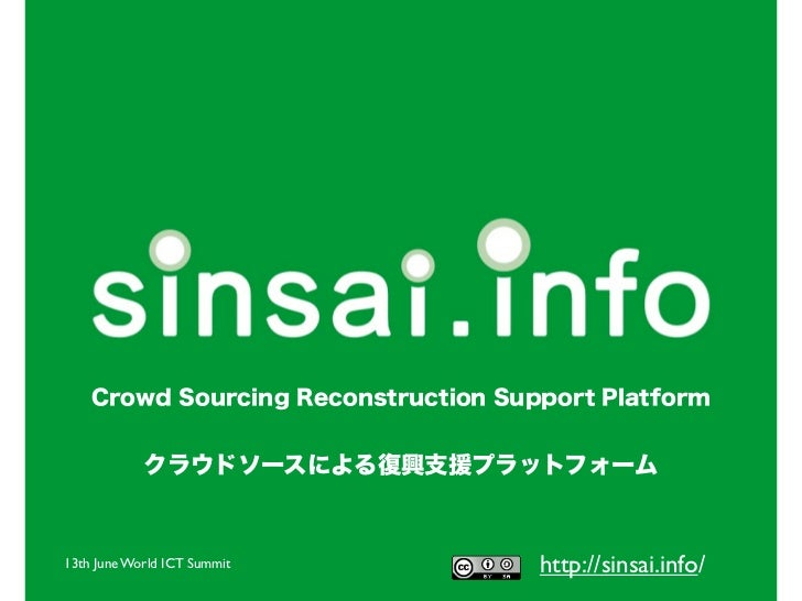13th June World ICT Summit   http://sinsai.info/