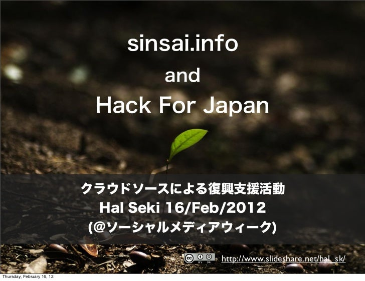 Sinsai.info and hack for japan : Social Media Week