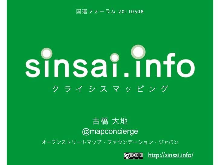 20110508@mapconcierge                   http://sinsai.info/