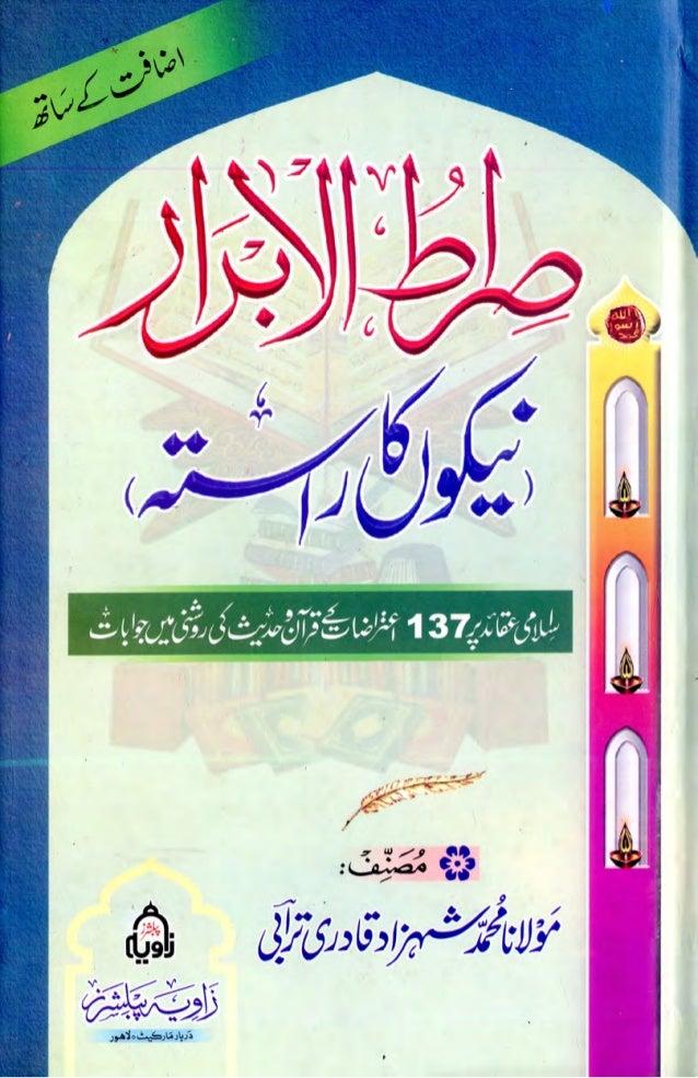Sirat ul abrar by allama shahzad qadri turabi