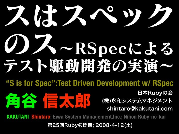 S is For Spec at RubyKansai25