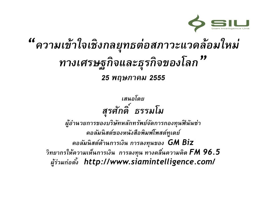 Siu new  enviroment  of  economy   and business (1)