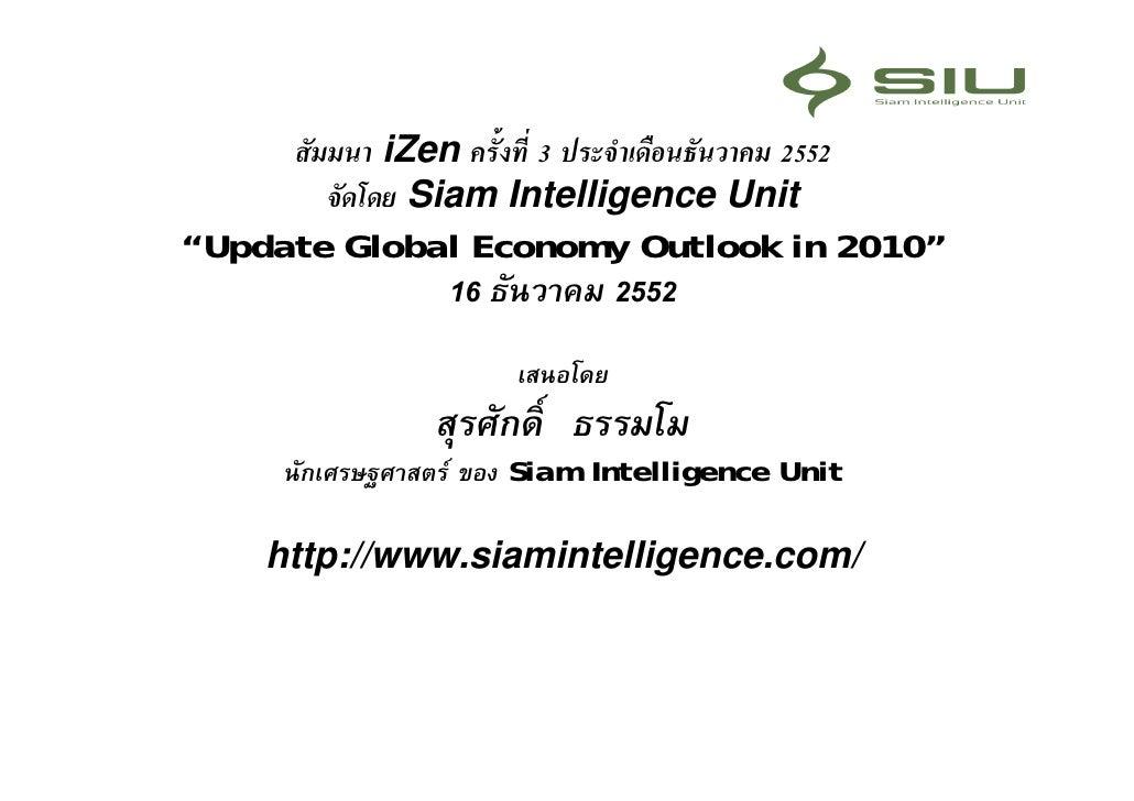 """สัมมนา iZen ครั้งที่ 3 ประจําเดือนธันวาคม 2552         จัดโดย Siam Intelligence Unit """"Update Global Economy Outlook in 201..."""
