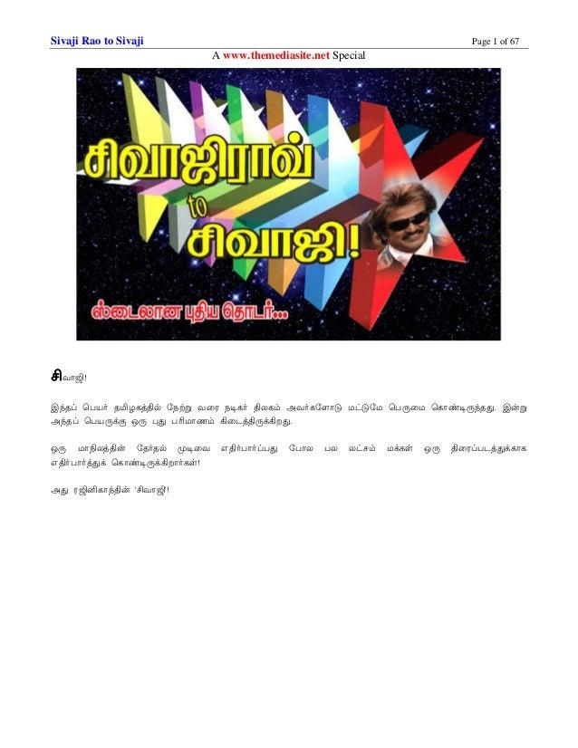 Sivaji Rao to Sivaji Page 1 of 67 A www.themediasite.net Special Cõ£T! Þ‰îŠ ªðò˜ îIöèˆF™ «ïŸÁ õ¬ó ï®è˜ Fôè‹ Üõ˜è«÷£´ ñ†´«ñ...