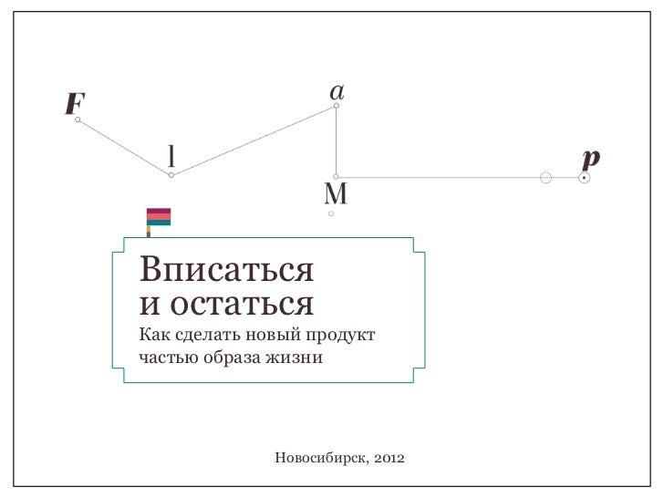 Вписатьсяи остатьсяКак сделать новый продуктчастью образа жизни              Новосибирск, 2012