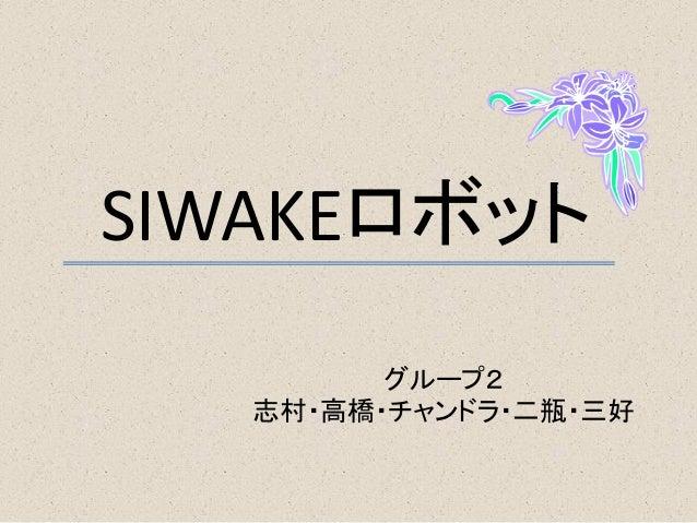 Siwake