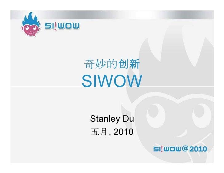 å SIWOW  Stanley Du 8, 2010