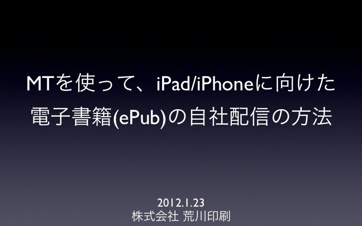 MT       iPad/iPhone     (ePub)         2012.1.23