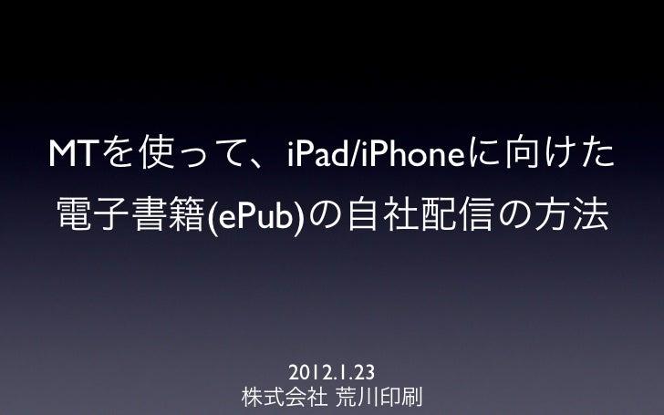 Movable Typeを使って、iPad/iPhoneに向けた電子書籍(ePub)の自社配信の方法