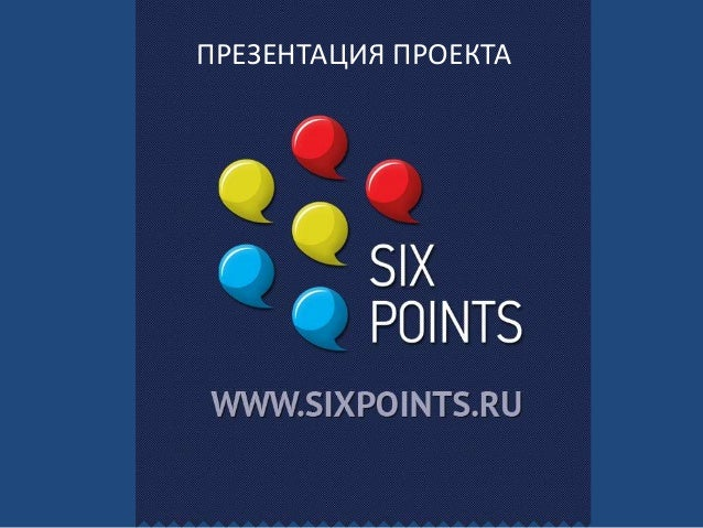 Проект SixPoints